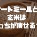 オートミール玄米