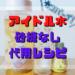 アイドル水の砂糖なし代用レシピ