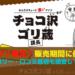 チョコ沢ゴリ蔵【赤城乳業】はセブン限定?